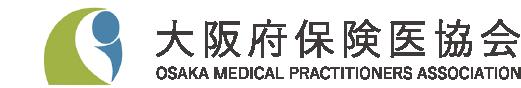 大阪府保険医協会 ロゴ